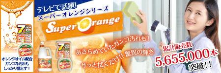 スーパーオレンジ
