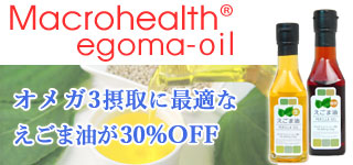 egoma-oil