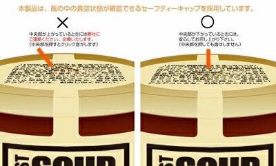 本製品は、瓶の中の真空状態が確認できるセーフティーキャップを採用しています