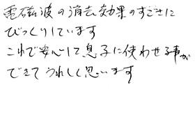 �G���}�N���[�����g�p�̂��q�l�̐�