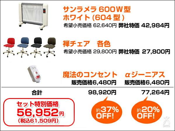 サンラメラ600W型ホワイト(604型)+禅チェアセット特別価格合計59,800円(税込)