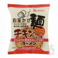 【創健社】お湯かけ麺