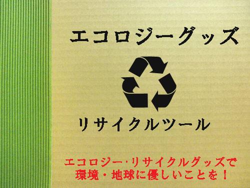 エコロジーグッズ