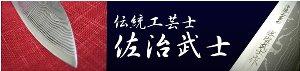 (2)佐治武士