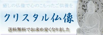 クリスタル仏像 癒しの仏像シリーズ 送料無料