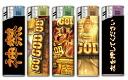 ミリオンゴッド 神々の凱旋 電子ライター 全5種セット 2015-4-2発売