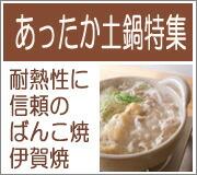 安心の日本製土鍋はこちらから