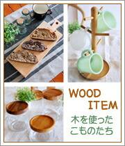 木製品はこちらから!
