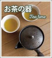 お茶のうつわはこちらから