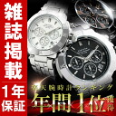 Rakuten Super Sale / Super SALE Rakuten ranking # 1 Magazine posted on model Internet mail order limited edition men's brand Chronograph Watch 100 m waterproof luxury brand suits / business / work / on life / job / interview / party / dating gift watches