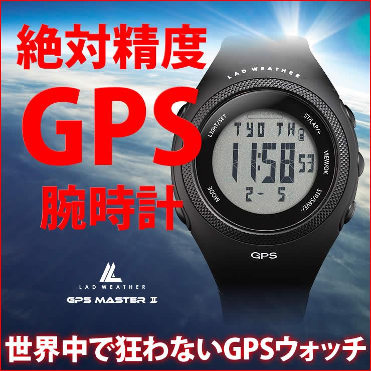 激安 GPS搭載 腕時計 メンズ レディース アウトドア ブランド LAD WEATHER ラドウェザー lad016