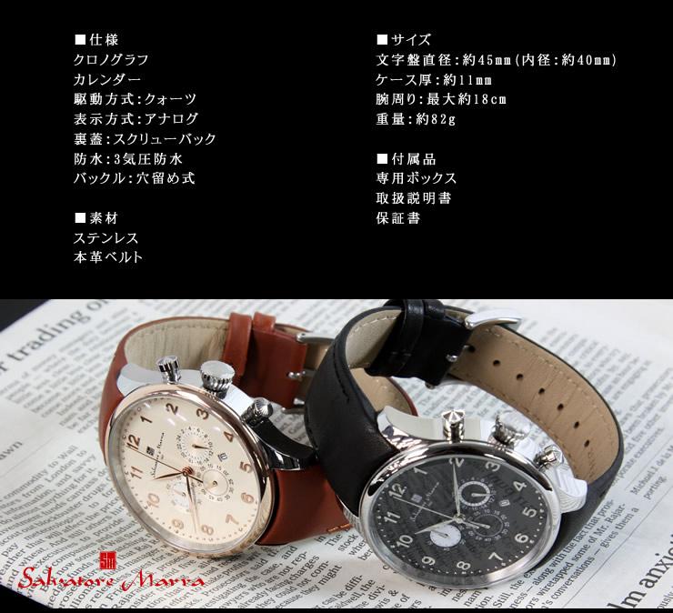 サルバトーレマーラメンズ腕時計クロノグラフ