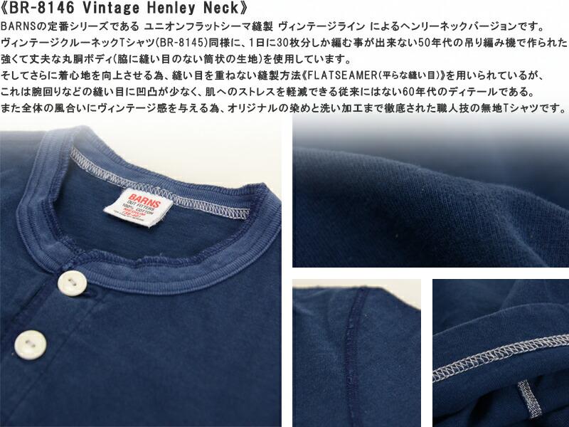 メンズ 【BARNS】【バーンズ】丸胴ボディ ユニオンフラットシーマ縫製 ヴィンテージヘンリーネックTシャツ BR-8146 の画像5