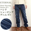 ETERNAL 871 jeans straight 5 pocket pants all hand shaving Made in Japan