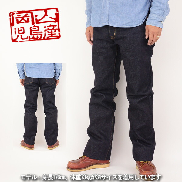 Image 4 of the men's Kojima, Okayama newborn baby Island jeans RNB-108[ro] jeans 23oz heavyweight cell bitch straight denim underwear one wash