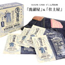 SUGAR CANE sugar cane denim washing detergent & finishing of VINTAGE WASH laundry shop Bali PREMIUM CARE ( finishing sheds) 10 set SC01150-10 store men's (jeans and sugar cane and fall / autumn clothes / store / Rakuten) fs3gm10P18Oct13