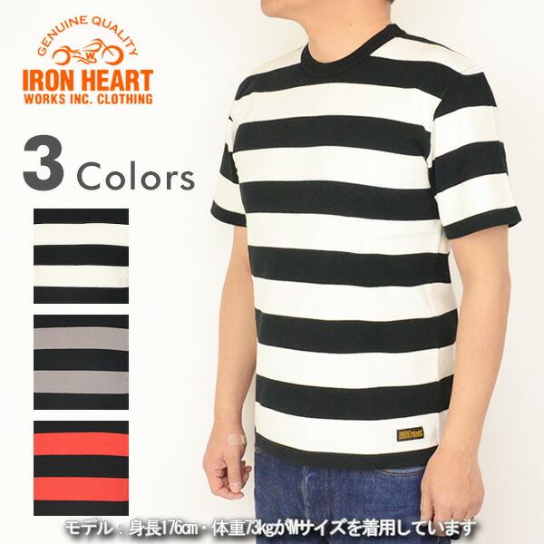 IRON HEART アイアンハート IHTB-06[a5]ヘビーウェイト 2インチボーダーTシャツ 半袖 の画像4