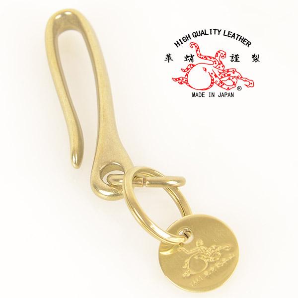 メンズ 革蛸 真鍮 スモールキーフック[ay]東京総本山限定メタル使用 の画像4