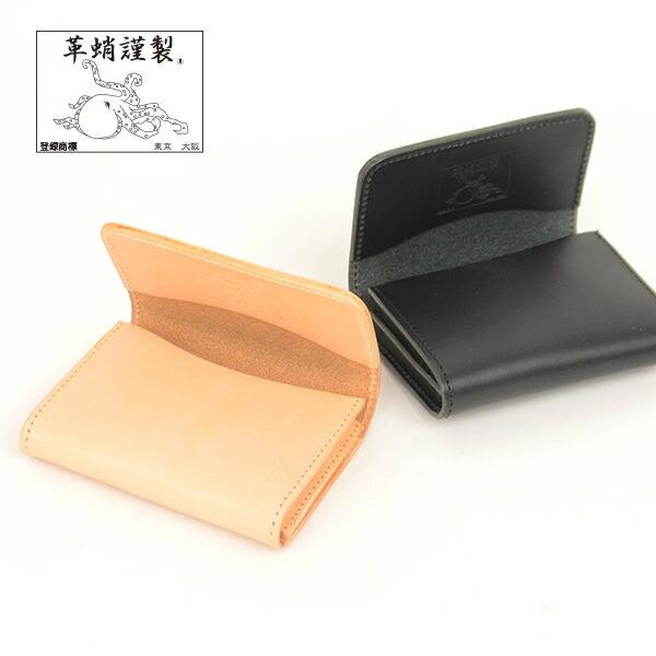革蛸謹製 カードの達人 カードケース[a5]イタリアンレザー ベーシックカラー ブッテーロ の画像4