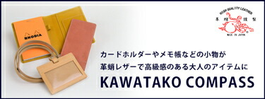 kawatako_compass