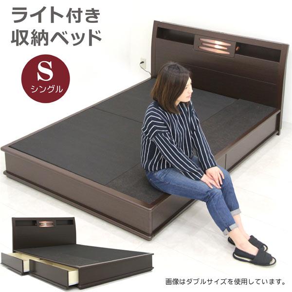 送料無料 シングルベッド ベット ベッドフレーム 収納 ライト付き コンセント 木目調 ブラウン お洒落 モダン 木製
