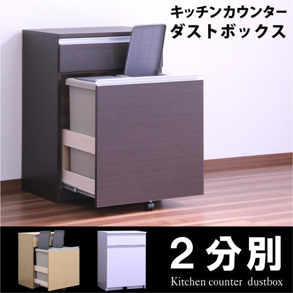 �����ȥ����� �����ȥܥå��� ������BOX ����Ȣ ����Ȣ ʬ�� 2ʬ�� ������ ���å����� ���å����Ǽ ��ܡ��� ��65cm �����̤�45L�ڡ����դ� 3���б� ���� ������ �� ��ŷ ����