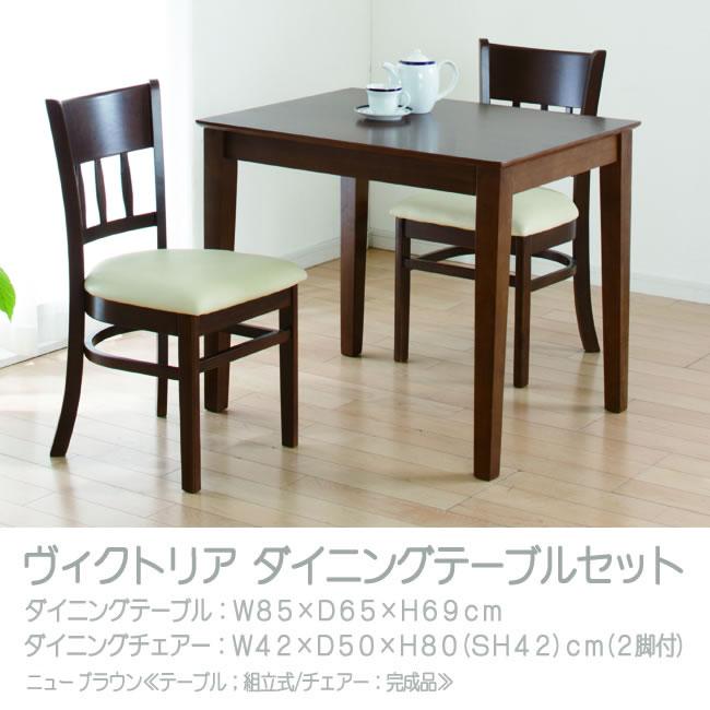 テーブルセット 85ニューブラウン