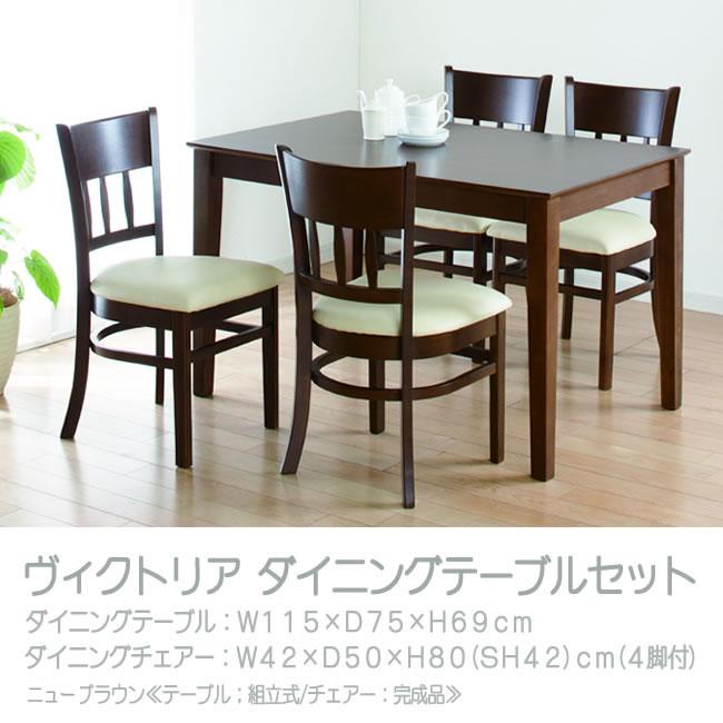 テーブルセット 115ニューブラウン
