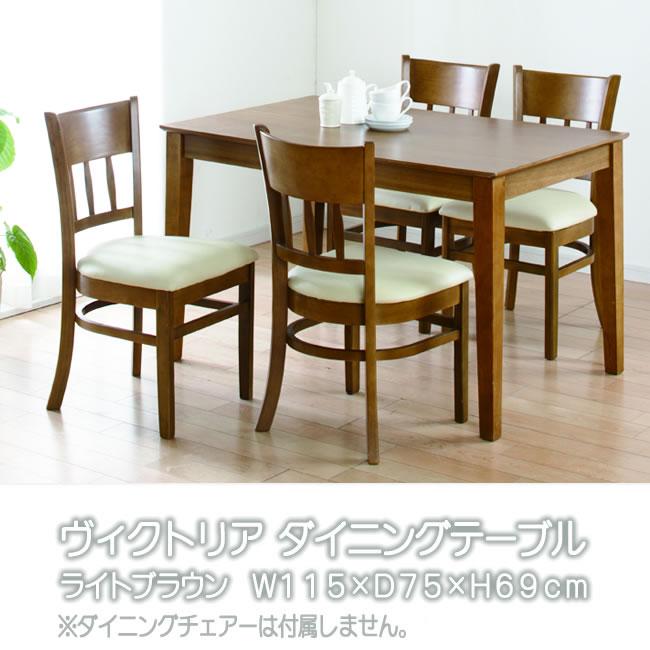 テーブル115ライトブラウン