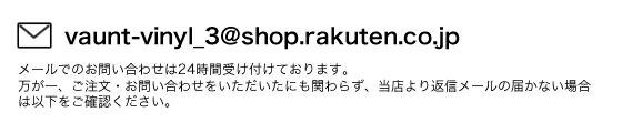 vaunt-vinyl_3@shop.rakuten.co.jp