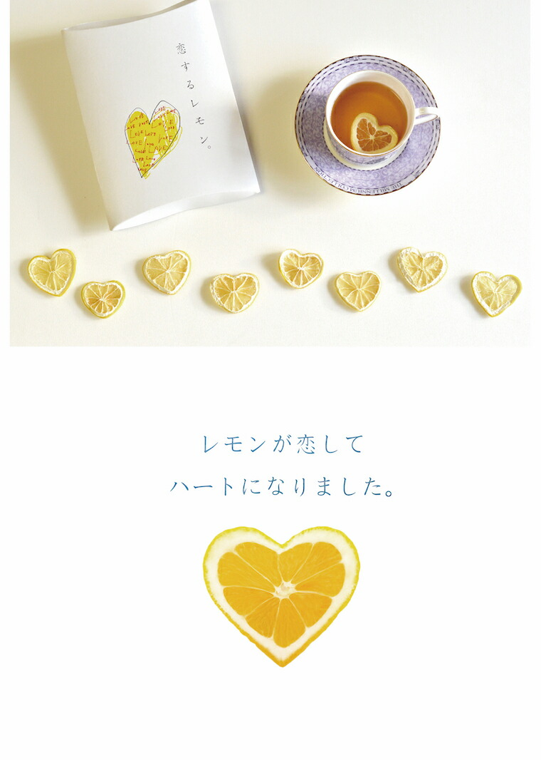 恋するレモン