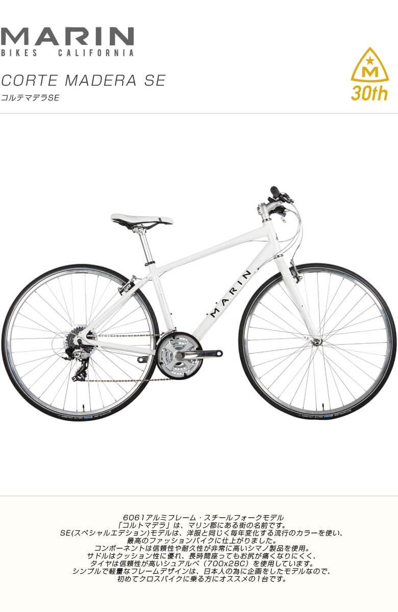 クロスバイク 2016年モデル MARIN ...