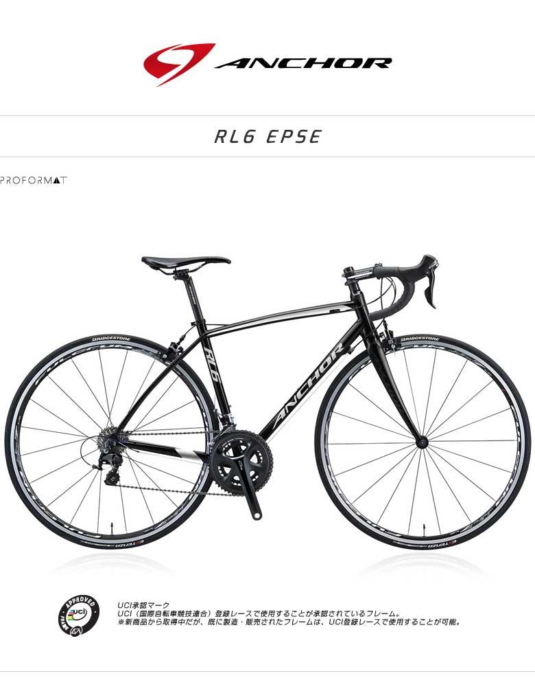 【送料無料】【特典付】ロードレーサ- 2017年モデル ANCHOR アンカー RL6 EPSE エッジホワイト 【自転車安全整備士による完全組立・調整・梱包】【特典付き】【ANCHOR】【アンカー】【PROFORMAT】【ロードバイク】【自転車】