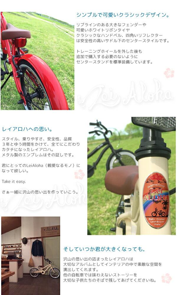 ... 自転車 子供用 幼児用 ハワイ