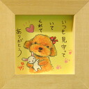 """Artist Sally? s toy poodle and always mimatte and thanks for the thanks.""""wanndafuru framed (frame with art) NA ☆ message art store Bell common-"""