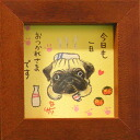 """Painter Sally? s day smart even pug and today his customers """"framed wanndafuru (framed art) BR ☆ message art store Bell common-"""