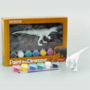 Paint the day Naso (painted figure Kit) Allosaurus ☆ dinosaur toy store Bell common-shopping Marathon