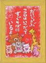 Postcards amount of equipment (framed ART) artist Sally? s all right /SSA-14? t ☆ message art store ☆ Bell common-