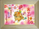 Framed ART / postcard framed ◎ painter Sally? s thank you.../ssa-57» animal ☆ space Gallery (cute) and store messages art ☆-