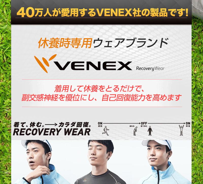 35万人が愛用するVENEX社の製品です