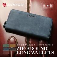 ミカワ 魅革 mikawa 日本製 オイルヌバックレザージップアラウンド長財布 m009a