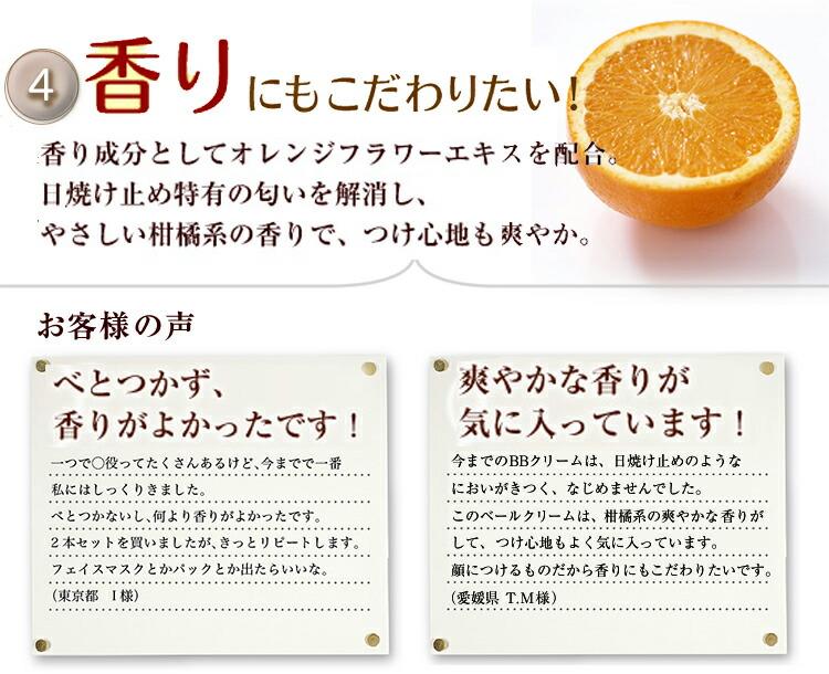 日本製BBクリーム、コイーナベールクリームは、香りもこだわりました!臭さを徹底的に研究!