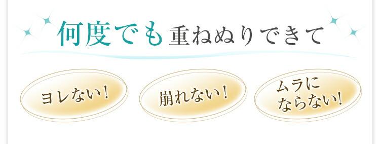 日本製BBクリーム、コイーナベールクリーム、何度でも重ね付できて、ヨレない、崩れない。