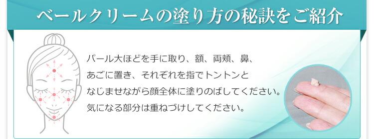 日本製BBクリーム、効果的な使い方。保湿、UVケア、ファンデーション。臭いや使用感を改善しました。