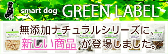 smart dog GREEN LABEL(無添加シリーズ)