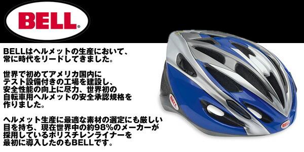 BELL[�٥�]
