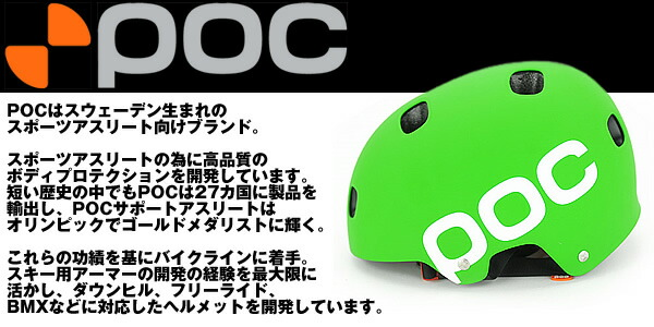 POC[ポック]