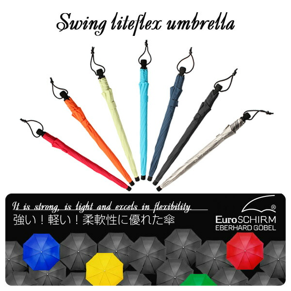 >EuroSCHIRM[ユーロシルム]Swing liteflex umbrella