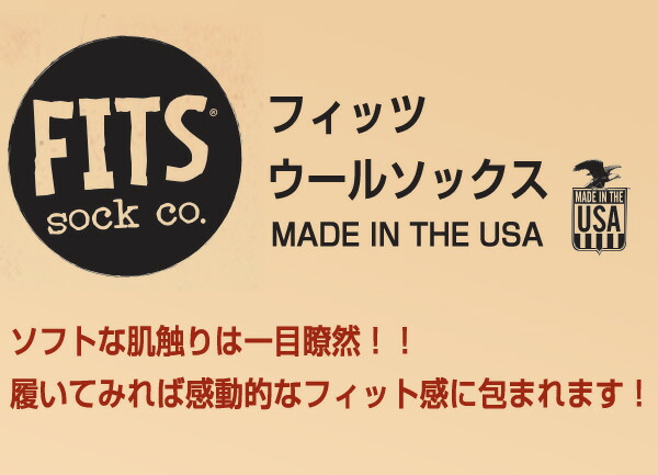 FITS[フィッツ]