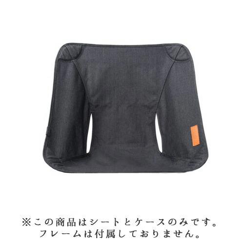 helinox Tactical Chair